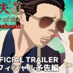 "Netflix Rilis Trailer Anime ""The Way of the Househusband"""